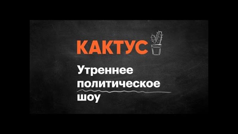 КАКТУС 006 Политшоу Ляскина и Соболь