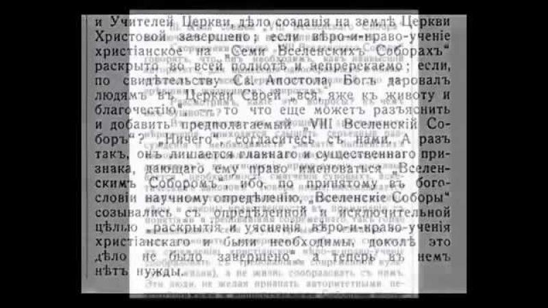 АНАКСИОС. ВОСЬМОЙ ВСЕЛЕНСКИЙ СОБОР