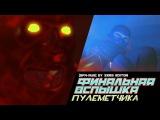 Финальная Bспышка Пулеметчика - Heavys Final Flash [sfm-RUS]