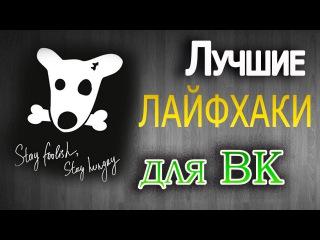 ТОП секретных и лучших лайфхаков для сайта Вконтакте. Какие функции от нас скрывают?