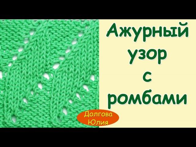 Вязание для начинающих. Узор спицами patterns knitting