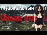 Музыкальный клип - За тебя оклад отдам - by REEBAZ
