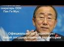Фальшивый статус РФ в ООН Государство без границ территории и граждан
