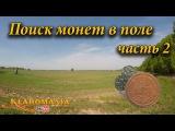 Поиск монет в поле часть 2. Поиск по старине. Полушка Петра 1