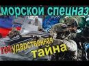 Их имена и даже лица Государственная тайна Морской спецназ России