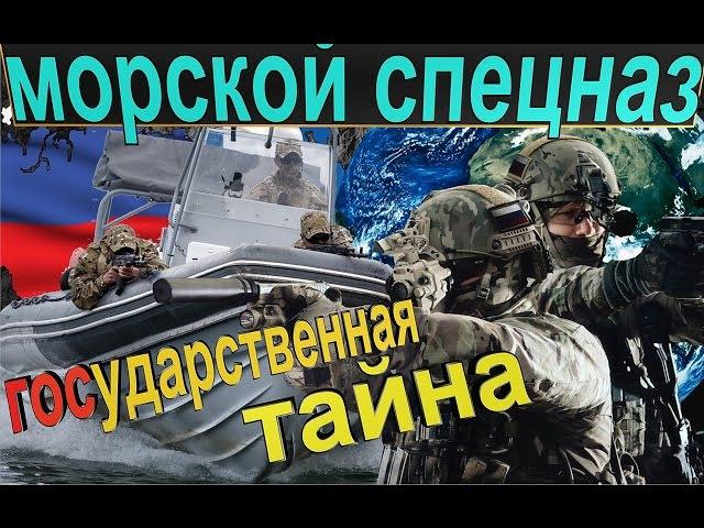 Их имена и даже лица Государственная тайна.Морской спецназ России.