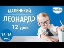 Интеллектуальное развитие ребенка 1-1,5 лет по методике Маленький Леонардо. Урок 12