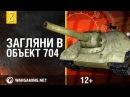 Загляни в реальный танк Объект 704 Часть 2 В командирской рубке