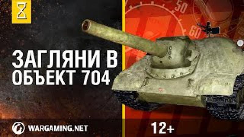 Загляни в реальный танк Объект 704. Часть 2. В командирской рубке
