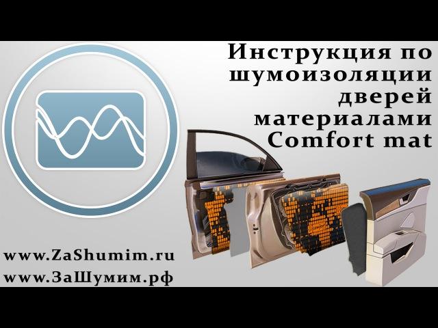 Как правильно сделать шумоизоляцию дверей материалами Comfort Mat инструкция от ZaShumim » Freewka.com - Смотреть онлайн в хорощем качестве