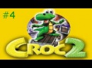 Прохождение Croc 2. Часть 4