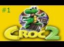 Прохождение Croc 2. Часть 1