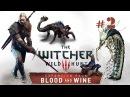 Ведьмак 3: Кровь и Вино (Witcher 3: Blood and Wine): Часть 2: Перемена