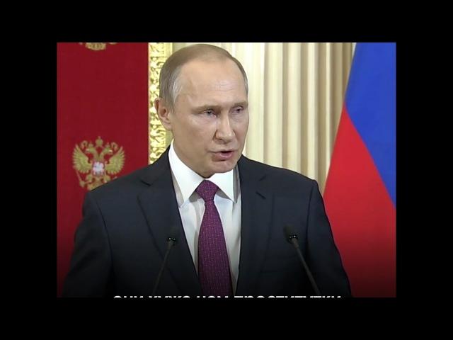 Путин о проститутках и тех кто хуже