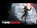 Концовка Rise of Tomb Raider