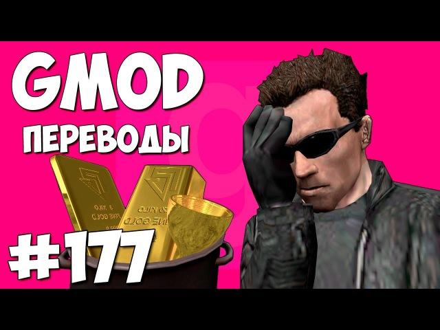 Garry's Mod Смешные моменты перевод 177 День Святого Патрика Гаррис Мод Deathrun