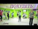 FitCurves - фитнес для женщин ❤ Получи неделю бесплатных тренировок ❤ Похудение без ...