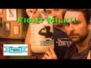Бойлоко (Fightmilk - It's always sunny in Philadelphia)