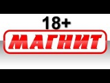 МАГНИТ 18+. Почему не стоит работать в МАГНИТЕ.