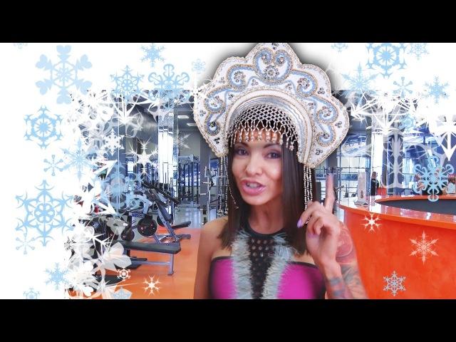 КАК НАЧАТЬ ХУДЕТЬ (ч.1). Фитнес-снегурочка - Маргарита Бойко и её особенные подарк ...