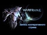 Запись кооперативного стрима по Warframe.