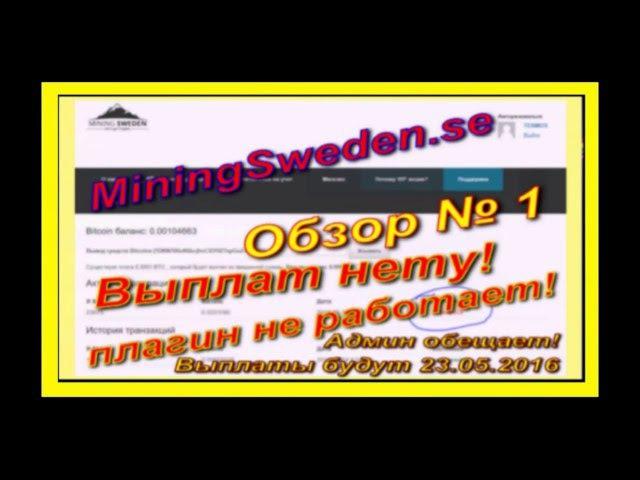 MiningSweden se Обзор № 1 Выплат нету! плагин не работает! Payments no! the plugin does not work!