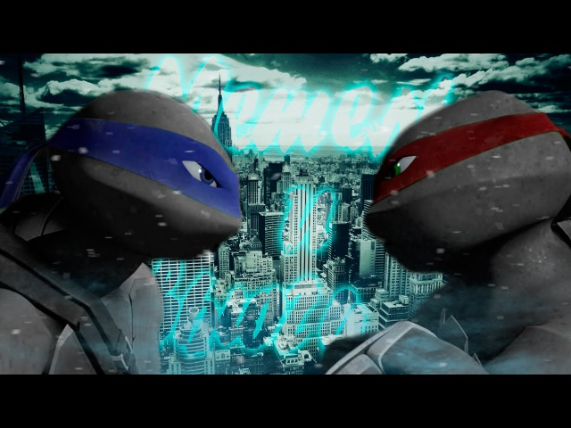 TMNT 2012|Leo and Raph| группа Улицы -Два друга - Метель и Вьюга