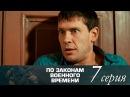 По законам военного времени 1 сезон 7 серия 2015 HD 1080p