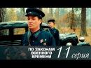 По законам военного времени 1 сезон 11 серия 2015 HD 1080p