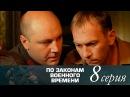 По законам военного времени 1 сезон 8 серия 2015 HD 1080p