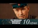 По законам военного времени 1 сезон 10 серия 2015 HD 1080p