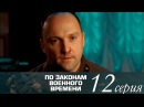 По законам военного времени 1 сезон 12 серия 2015 HD 1080p