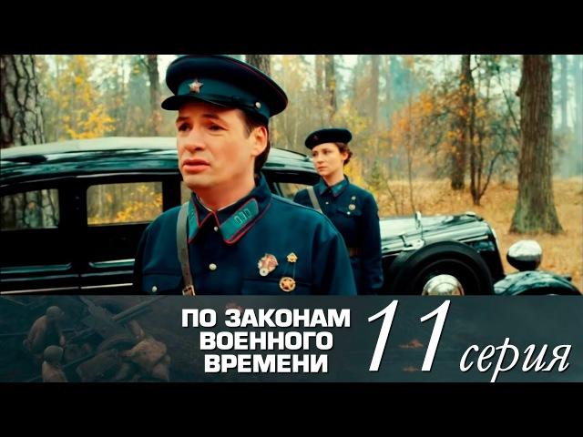 По законам военного времени. 11 серия