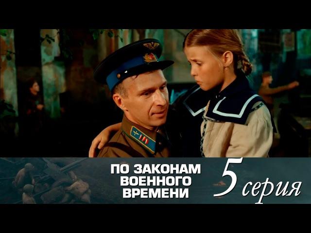 По законам военного времени. 5 серия