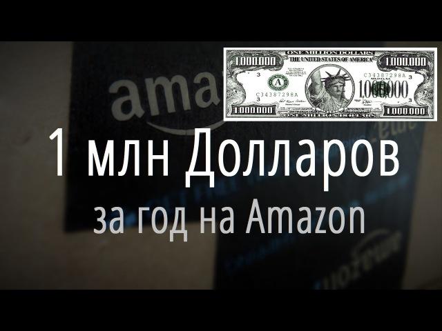 1$ млн долларов за год на Amazon. Выступление Ryan Moran / Амазон Эксперт