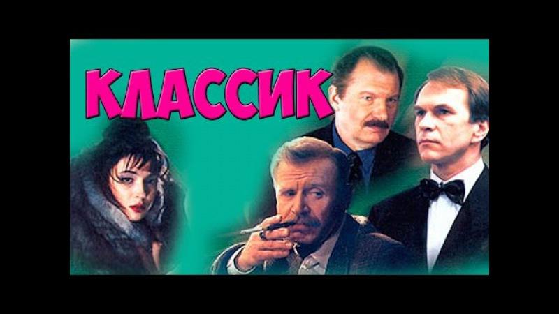 ОБОЖАЮ ЭТОТ ФИЛЬМ! Классик, боевик, криминал, ФИЛЬМЫ СССР