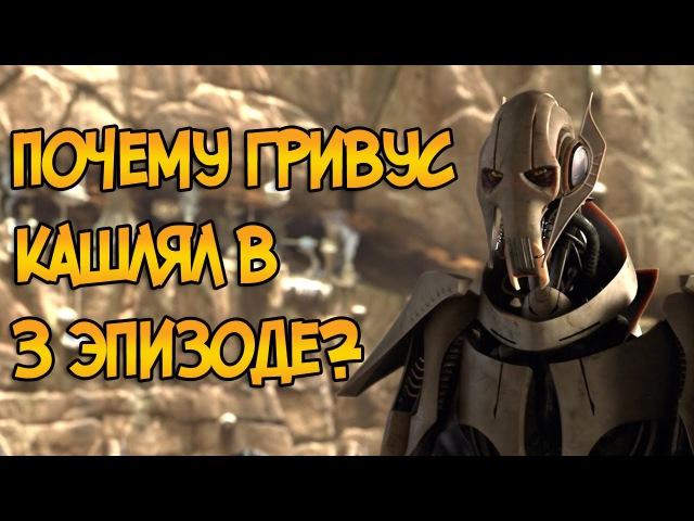 Почему генерал Гривус кашлял в 3 эпизоде? (Звездные Войны)