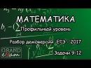 Демовариант ЕГЭ 2017. Математика Профиль. Часть 2 задачи 9, 10, 11, 12