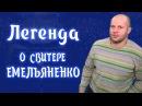 Секреты легендарного свитера Федора Емельяненко
