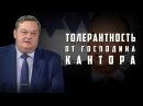 """Евгений Спицын. """"Толерантность от господина Кантора"""""""