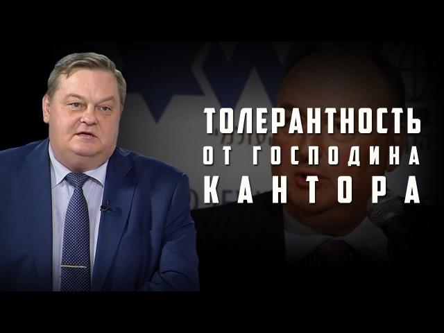 Евгений Спицын. Толерантность от господина Кантора