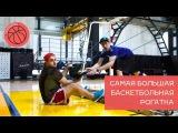 Самая большая баскетбольная рогатка | ПОПАДОС