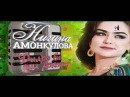 Нигина Амонкулова & Фотима — Гул | NIGINA & FOTIMA - Gul « HIT 2016 » | weTAJshow