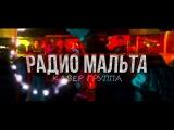 РАДИО МАЛЬТА кавер музыканты свадьба Челябинск