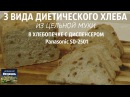 Диетический хлеб из цельной муки. 3 вида. Обзор программ хлебопечки Panasonic SD 2501