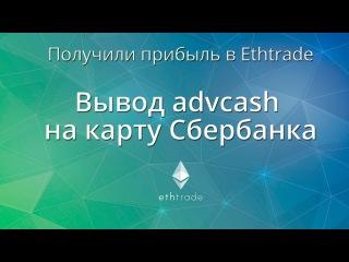 Получили прибыль в Ethtrade. Вывод advcash на карту Сбербанка