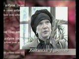 Людмила Гурченко о телевидении - фрагмент программы Игоря Жукова