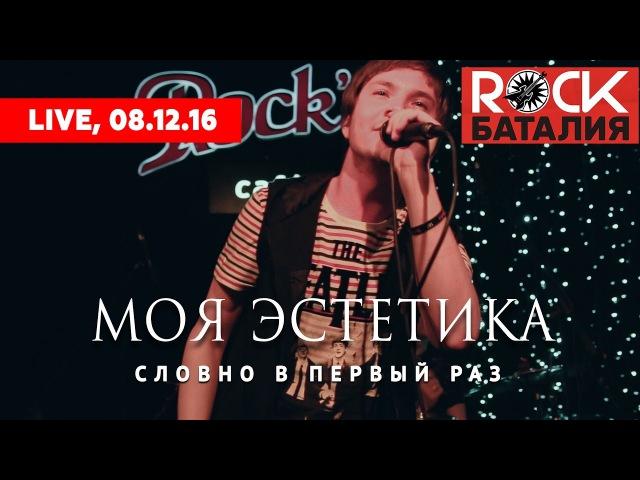 Моя Эстетика - Словно в первый раз [LIVE] (Рок Баталия, финал, 8.12.2016, Уфа)