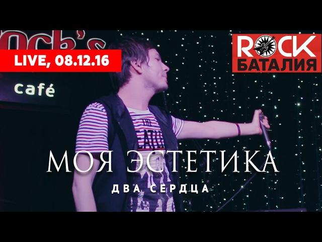 Моя Эстетика - Два Сердца [LIVE] (Рок Баталия, финал, 8.12.2016, Уфа)