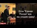Единую Россию выгнали с сельского схода